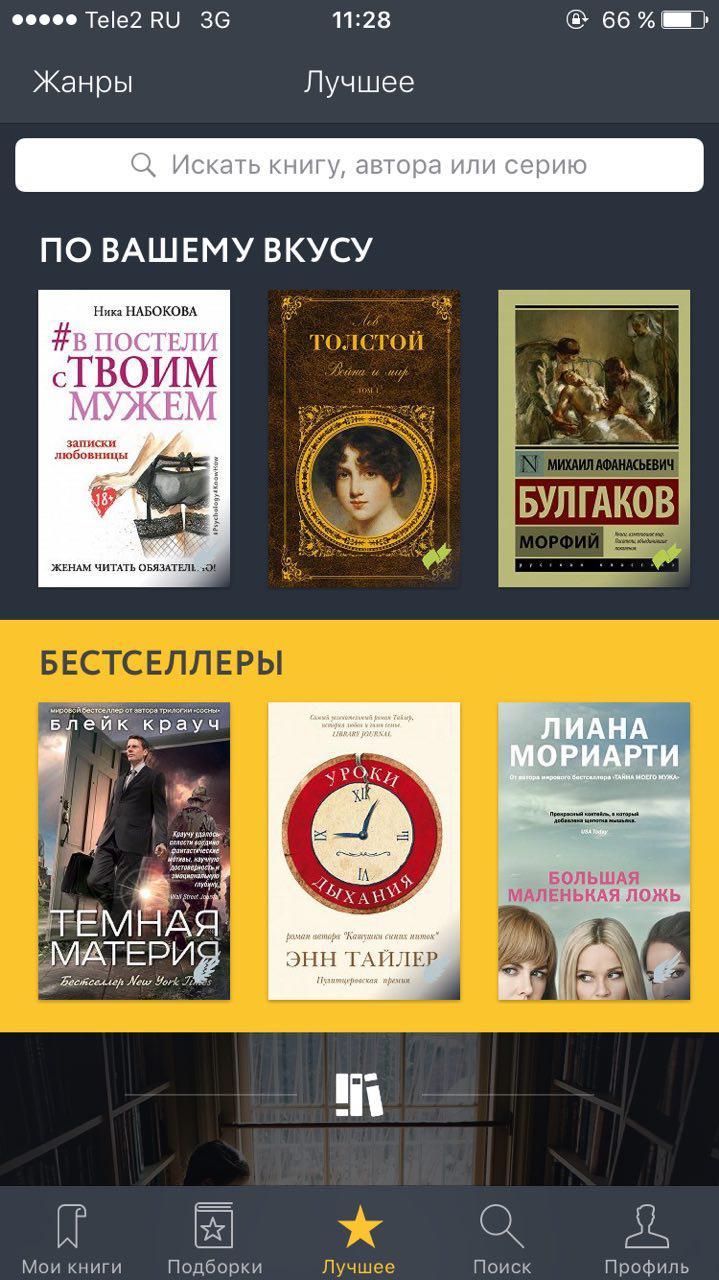 My book скачать книги