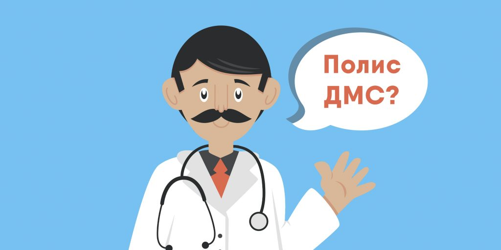 Полис ДМС для физических лиц: программы в России, стоимость страховки!