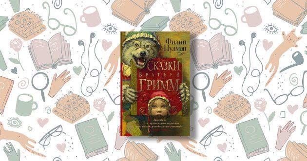 «Сказки братьев Гримм на новый лад», Филип Пулман