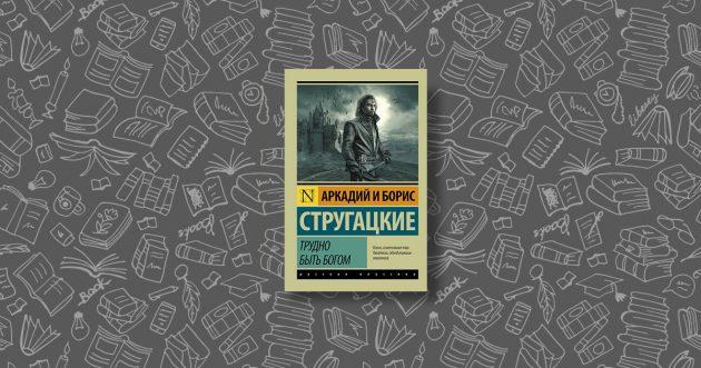 книги братьев стругацких: трудно быть богом
