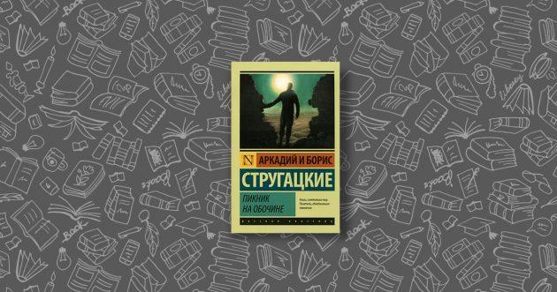 книги братьев стругацких: пикник на обочине