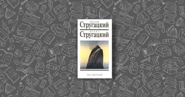 книги братьев стругацких: град обреченный