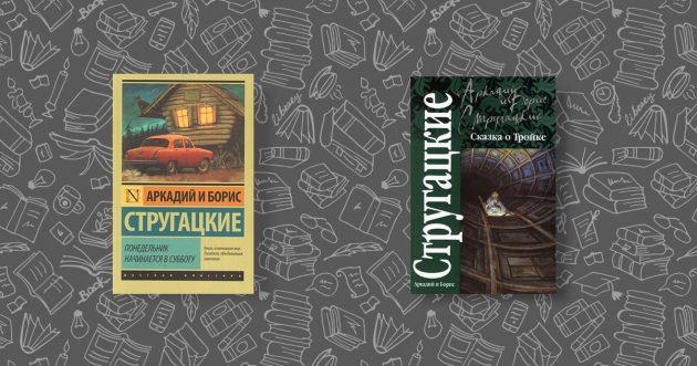 книги братьев стругацких: цикл НИИЧАВО