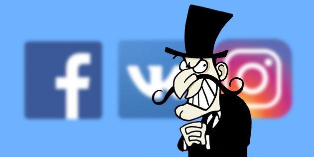 Аферисты и мошенники не дремлют: как вас могут обмануть в социальных сетях