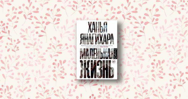 «Маленькая жизнь», Ханья Янагихара