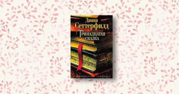 «Тринадцатая сказка», Диана Сеттерфилд