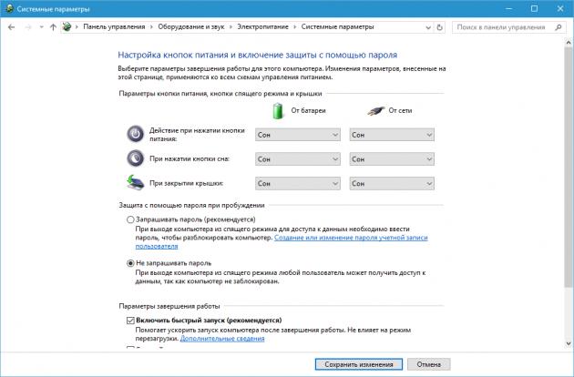 Как убрать пароль при пробуждении Windows 10, 8.1, 8, 7 и Vista