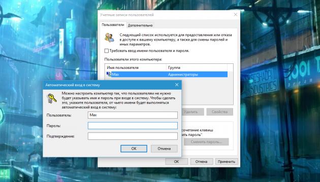 Как убрать пароль при входе в Windows любой версии