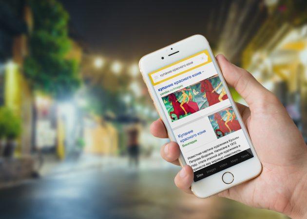 Обновлённый «Яндекс» — универсальный помощник в вашем смартфоне