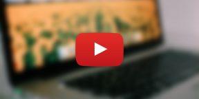 10 инструментов, которые сделают YouTube удобнее