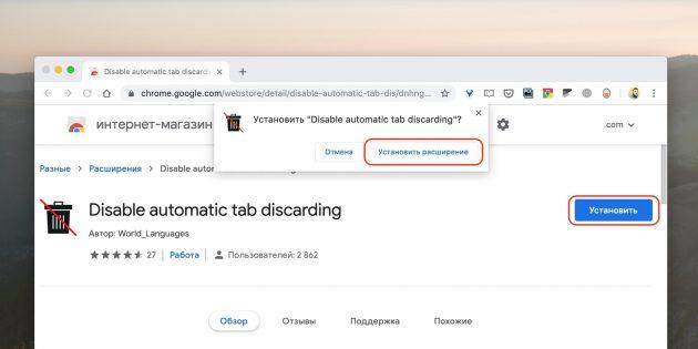 Как отключить автообновление вкладок в Chrome: перейдите по ссылке в интернет-магазин Chrome