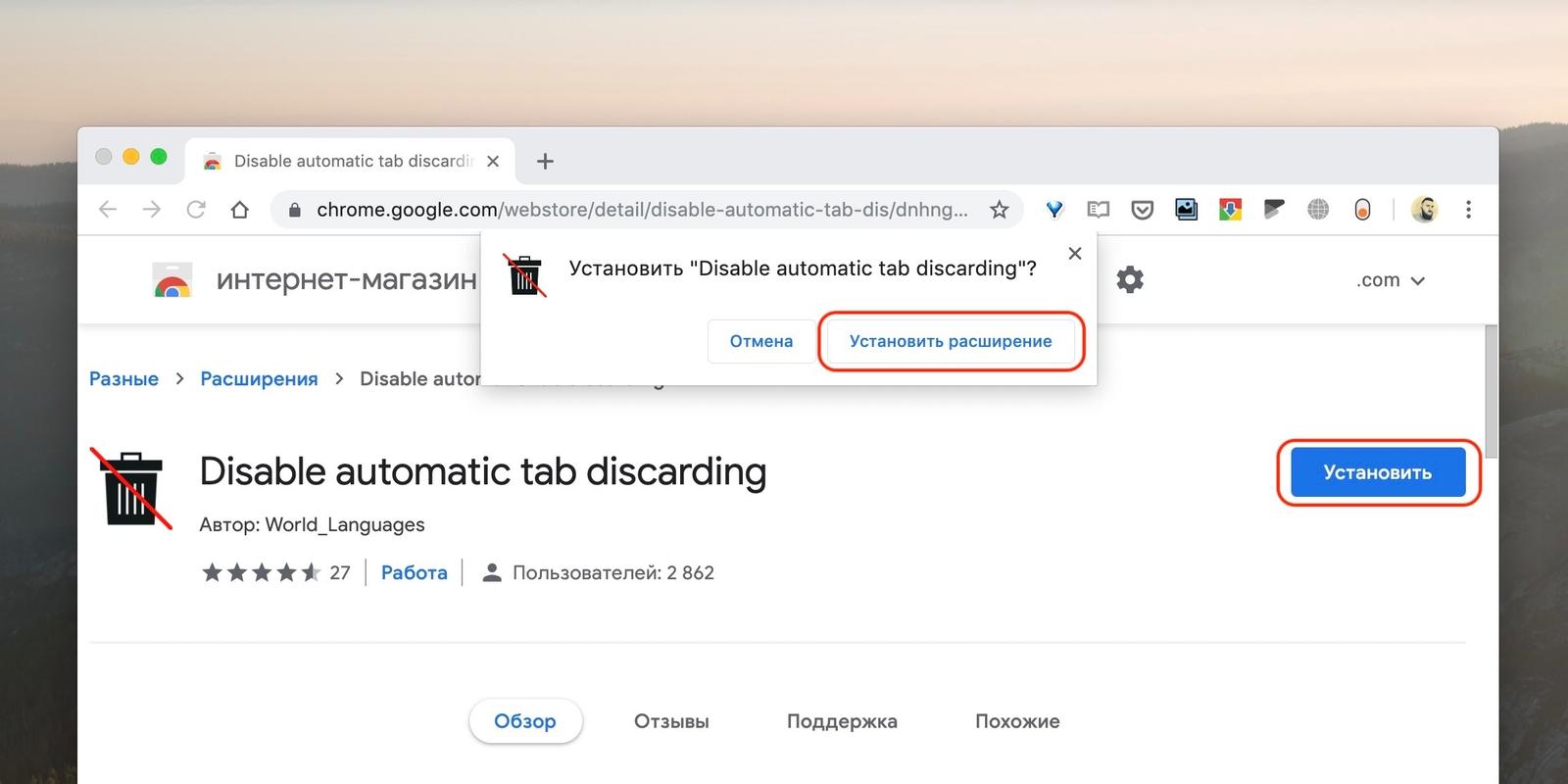 Как отключить автообновление вкладок в Chrome - Лайфхакер