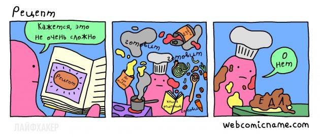 повседневные проблемы: рецепт