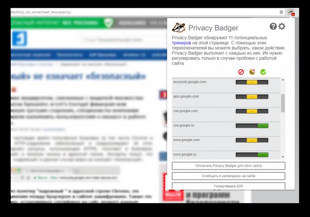 Privacy Badger: внешний вид