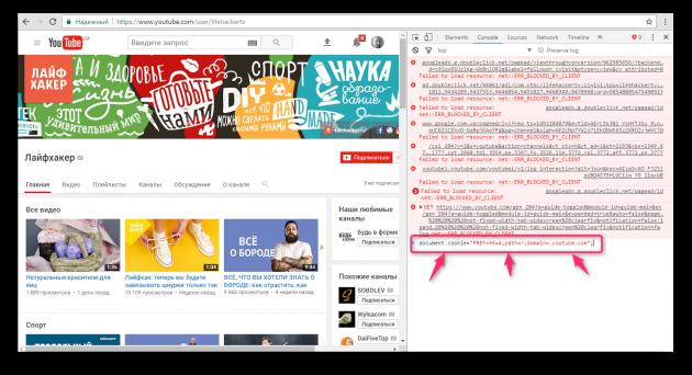 Как включить тёмную тему YouTube