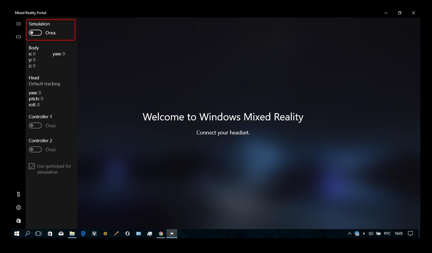 Как активировать функцию Mixed Reality, скрытую в Windows
