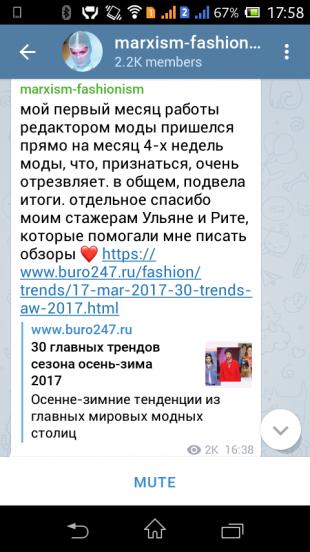 мир моды: Marxism-fashionism