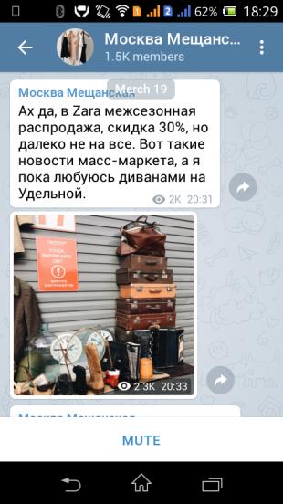 мир моды: Москва мещанская 2
