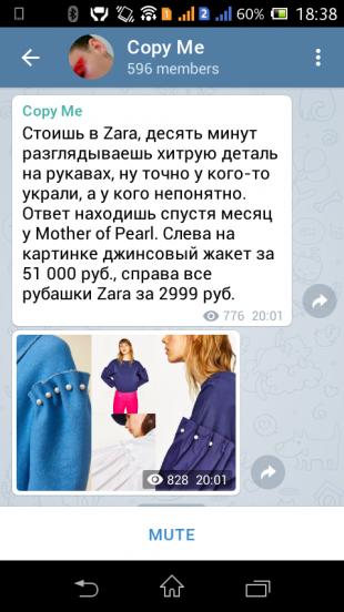 мир моды: Copy Me 2