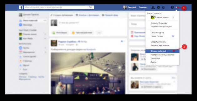 Facebook Post Manager: журнал действий