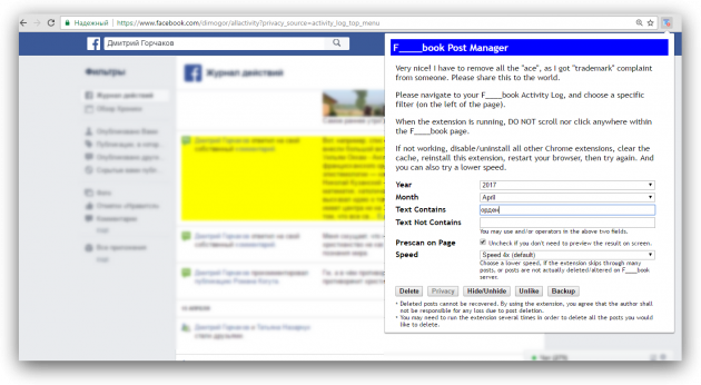 Facebook Post Manager: параметры поиска