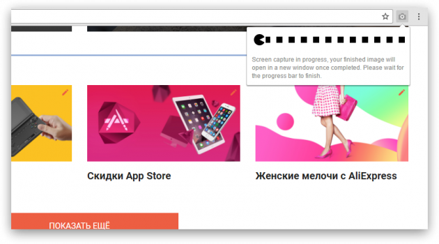 Full Page Screen Capture: расширение