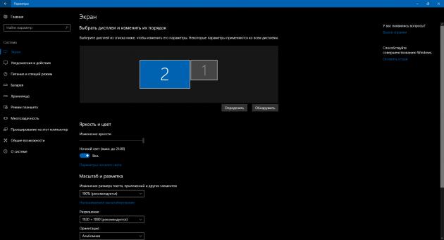 Настройки Windows 10: Ночной режим дисплея