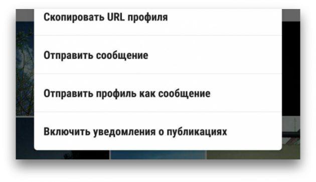 мобильные уведомления: Instagram