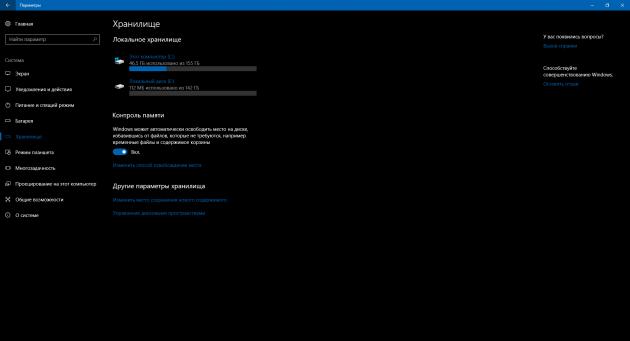 Настройки Windows 10: Автоочистка диска