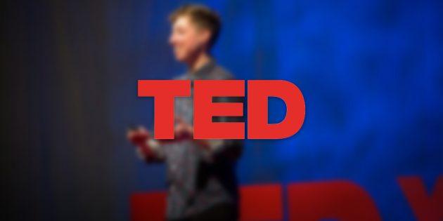 10 выступлений на TED, которые помогут найти своё призвание в жизни