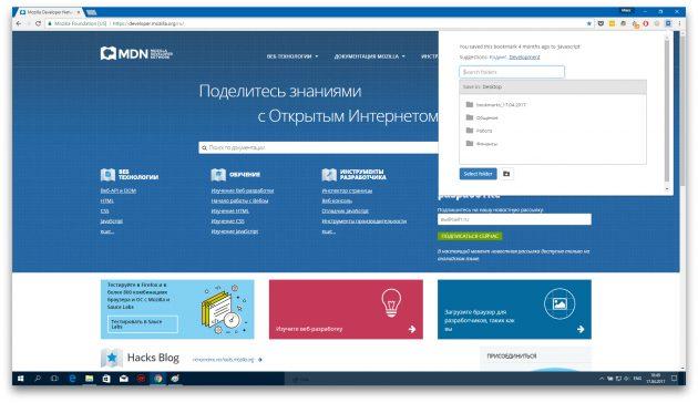 Bookmark OS: умные рекомендации