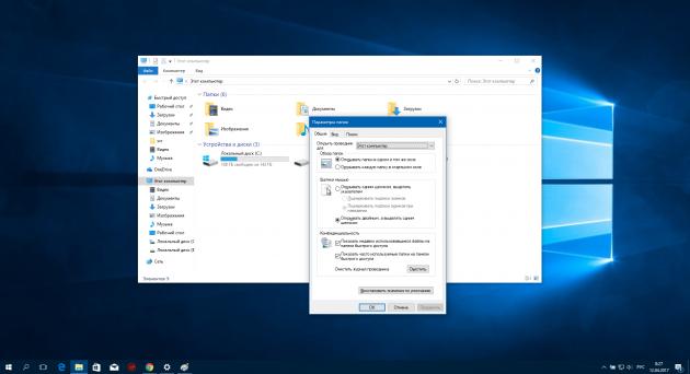 Настройки Windows 10: Стартовое окно «Проводника»