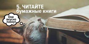 7 способов читать очень много книг