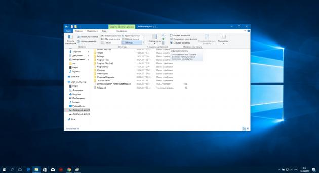 Настройки Windows 10: Скрытые элементы и расширения файлов