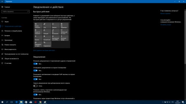 Настройки Windows 10: Уведомления и быстрые действия