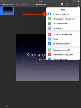 Keynote: ссылка в iOS