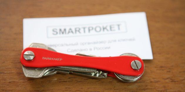 Ключница SmartPoket