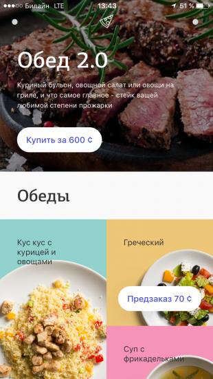 Антон Бондарев: обеды