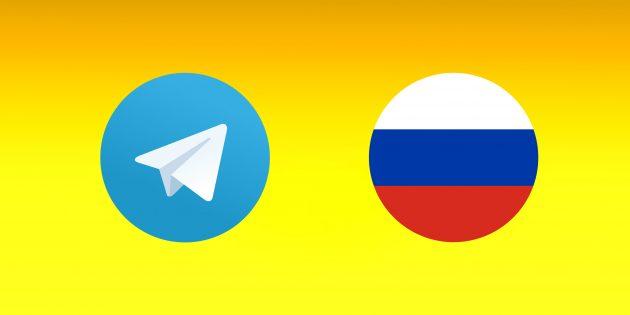 Как перевести на русский язык Telegram