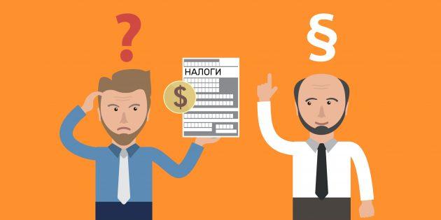 Как платить налоги: ответы на главные вопросы
