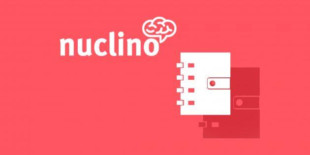 Nuclino — бесплатный текстовый блокнот с функцией совместной работы