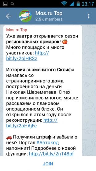Канал Mos.ru Top
