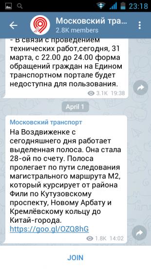Канал «Московский транспорт»