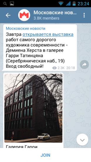 Канал «Московские новости»
