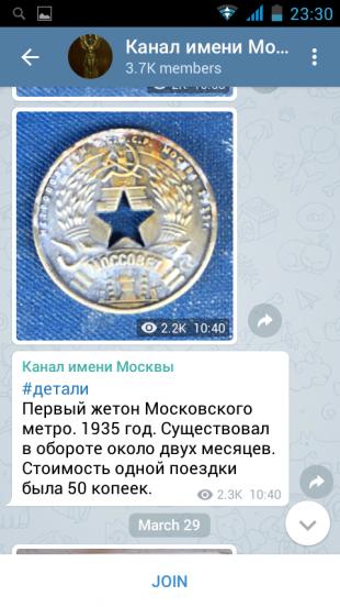 Telegram-каналы о Москве