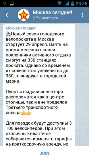Москва сегодня!