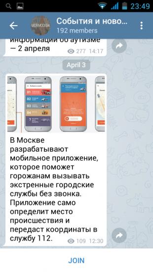 События и новости Москвы