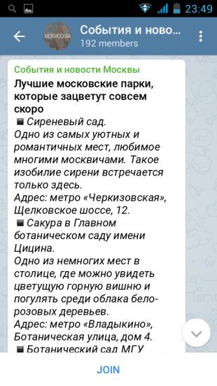 Канал «События и новости Москвы»