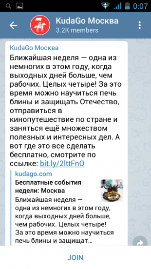 KudaGo Москва