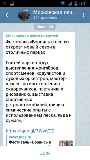 Московская лента новостей